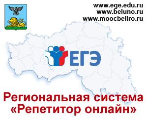 """Региональная система """"Репетитор онлайн"""""""